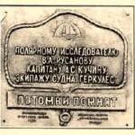 Памятная табличка экспедиции Русанова. По следам во льдах