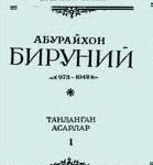 Бируни, великие математики древности
