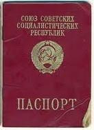 Моя Родина - Советский Союз!