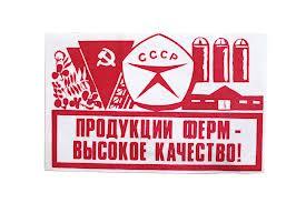 Очень хочется в Советский Союз!